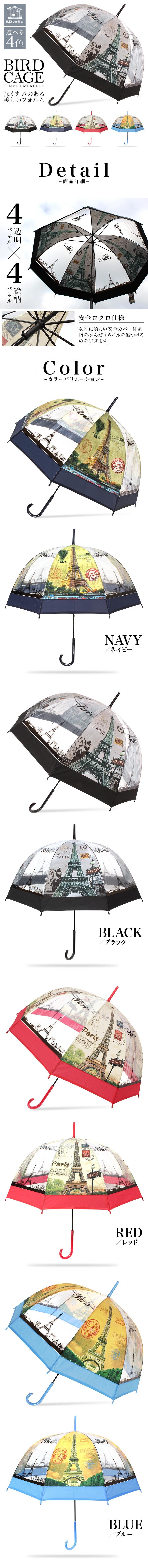 SIZE59cmバードケージビニール傘