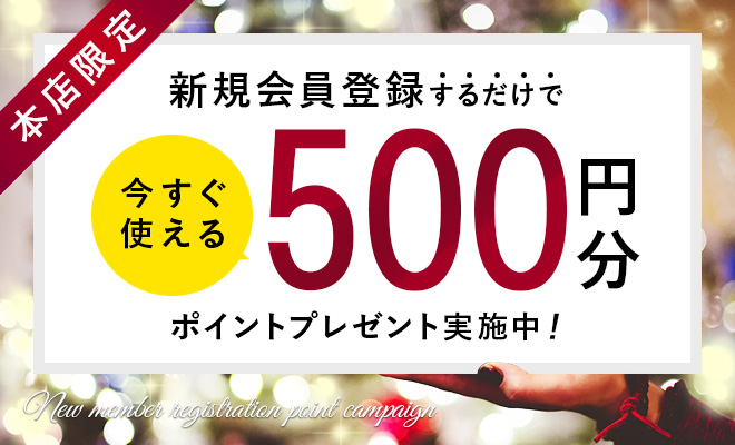 新規会員登録で500Pポイントプレゼント