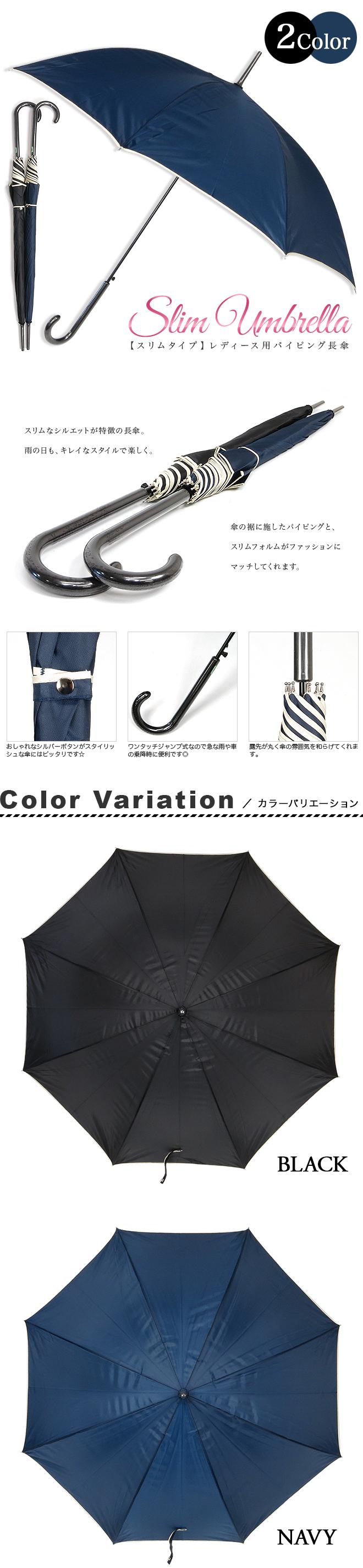 色あわせ傘