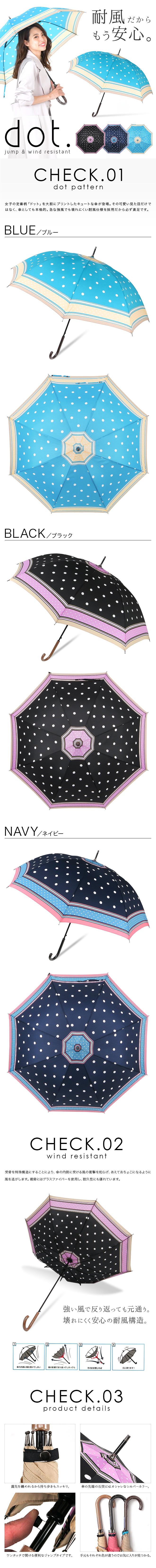 水玉ドット耐風傘