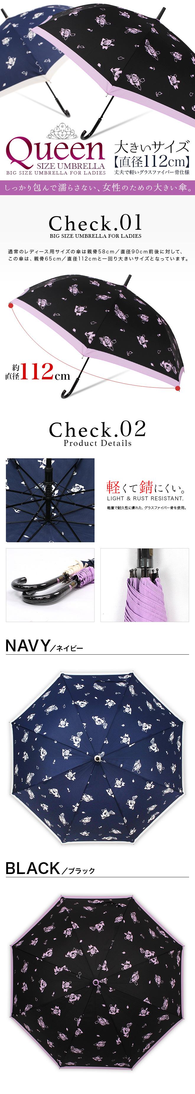 大きい傘ローズ柄