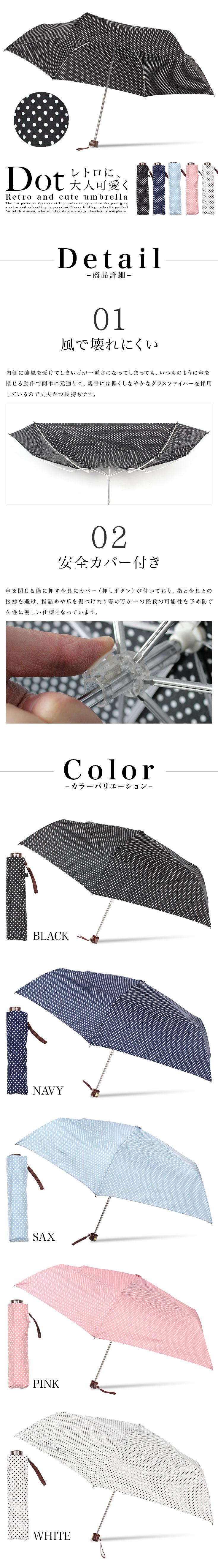 水玉ドット耐風折りたたみ傘