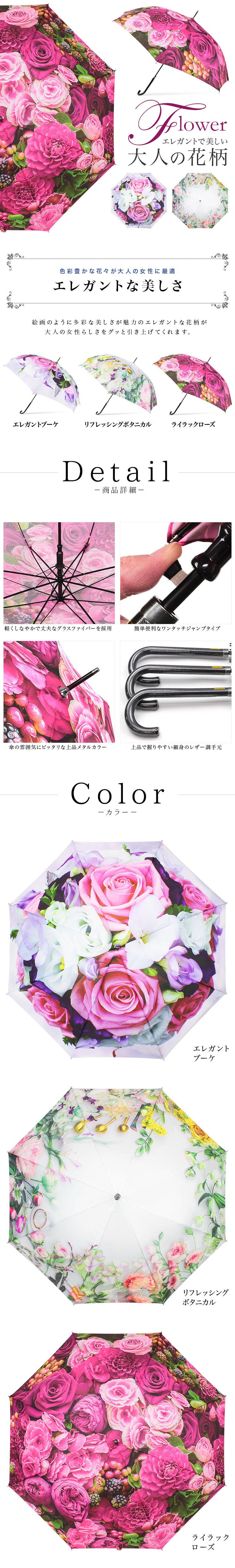 エレガント花柄ジャンプ傘