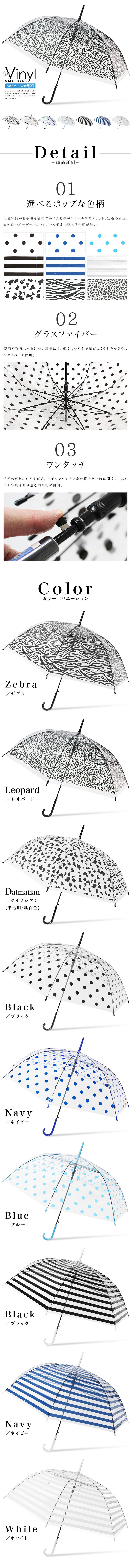SIZE58cm可愛いビニール傘