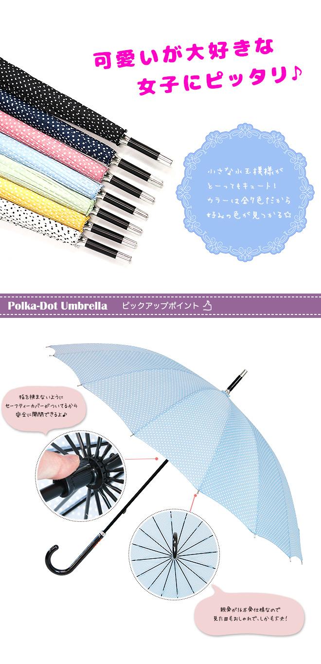 16本骨水玉傘