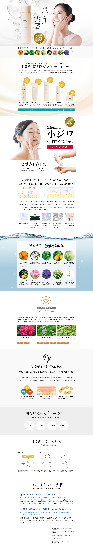 セラム化粧水